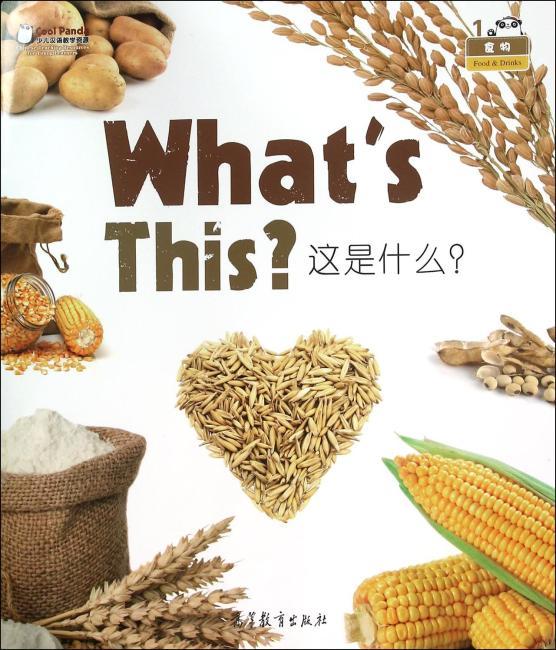 Cool Panda 少儿汉语教学资源:水果与食物?这是什么?(汉语教学大书)