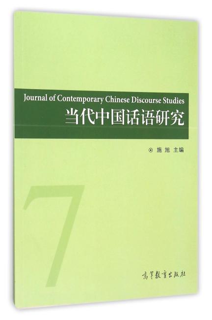 当代中国话语研究(第七辑)