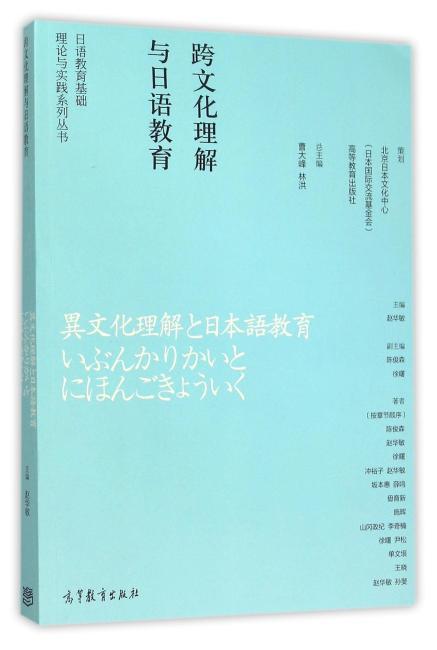 日语教育基础理论与实践系列丛书--跨文化理解与日语教育