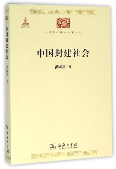 中国封建社会