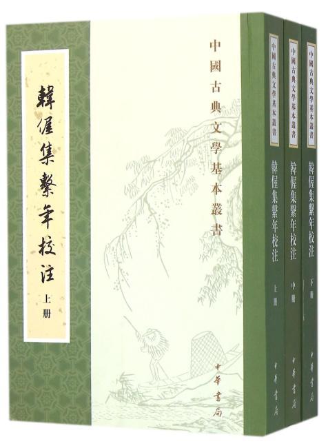 韩偓集系年校注(全3册)(中国古典文学基本丛书)