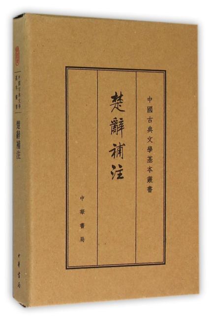 楚辞补注(典藏本)(中国古典文学基本丛书)