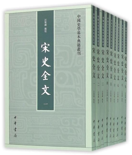 宋史全文(全9册)