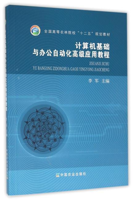 计算机基础与办公自动化高级应用教程(李军)
