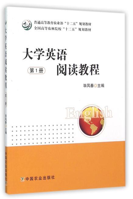 大学英语阅读教程(第1册)(毕凤春)