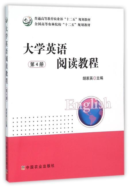 大学英语阅读教程(第4册)(胡家英)