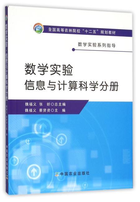 数学实验.信息与计算科学分册(魏福义、蔡贤资)