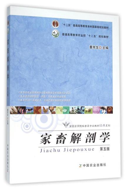 家畜解剖学(第五版)(董常生)