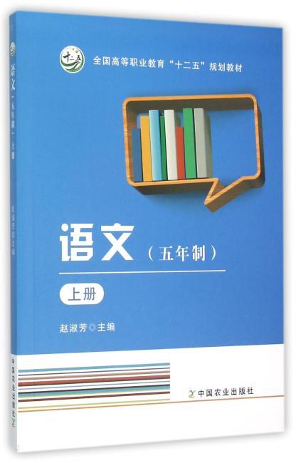 语文(五年制)上册(赵淑芳)