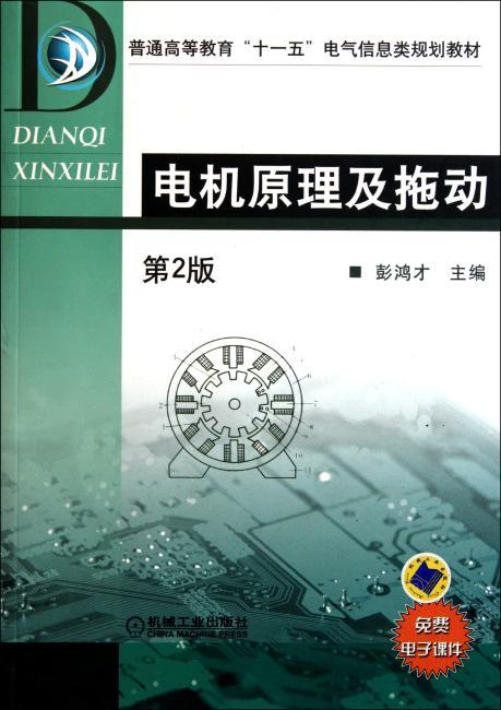 电机原理及拖动(第2版)