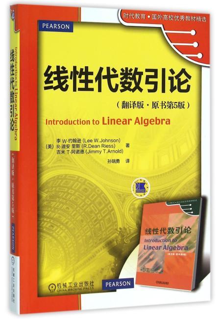 线性代数引论(翻译版 原书第5版)