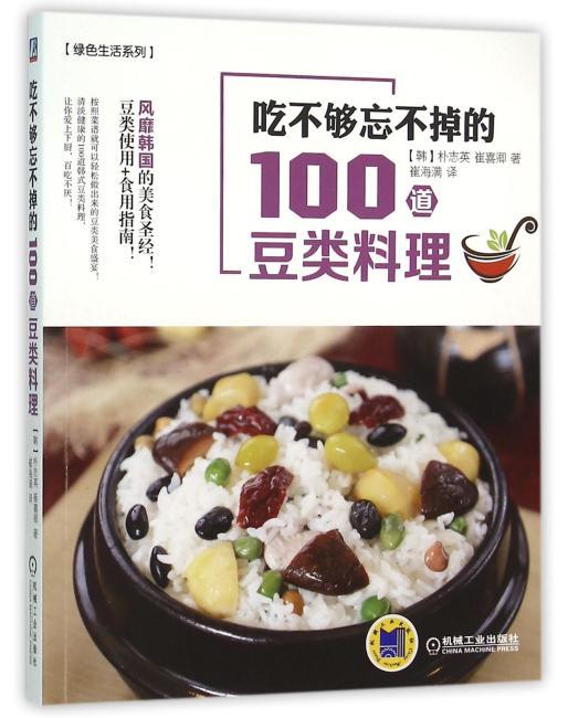 吃不够忘不掉的100道豆类料理