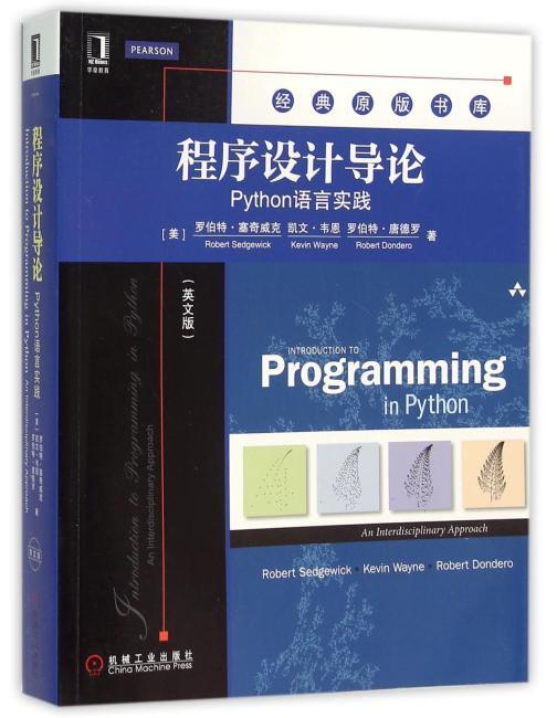 程序设计导论:Python语言实践(英文版)