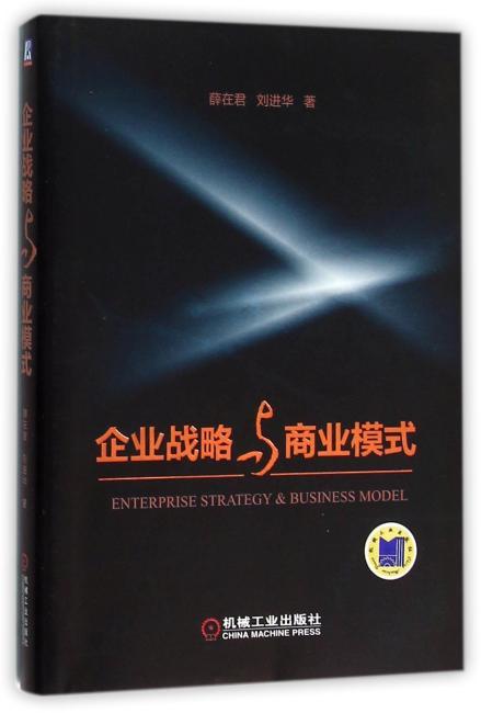 企业战略与商业模式