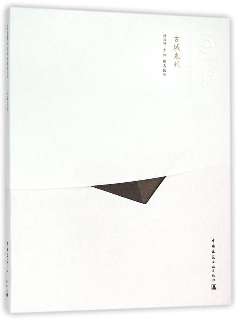 古城泉州(中文版)