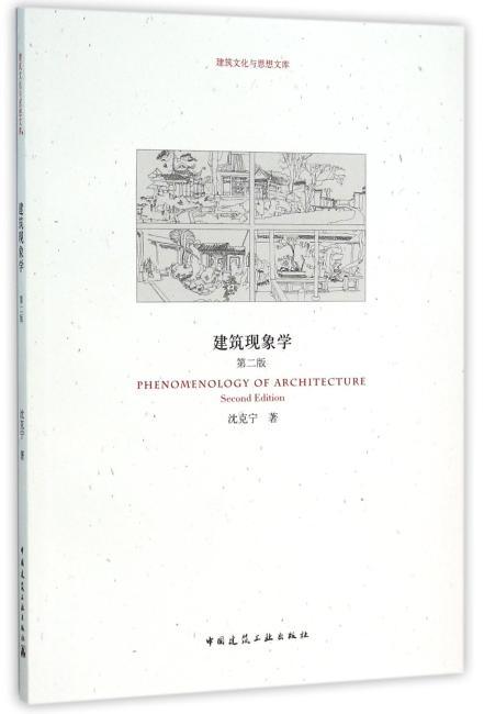 建筑现象学(第二版)