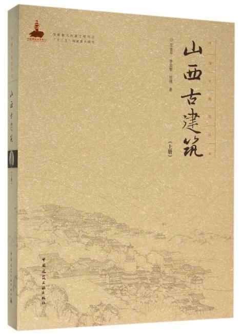 山西古建筑(上册)