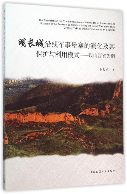 明长城沿线军事堡寨的演化及其保护与利用模式—以山西省为例