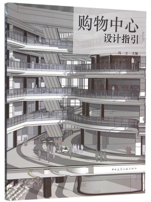 购物中心设计指引