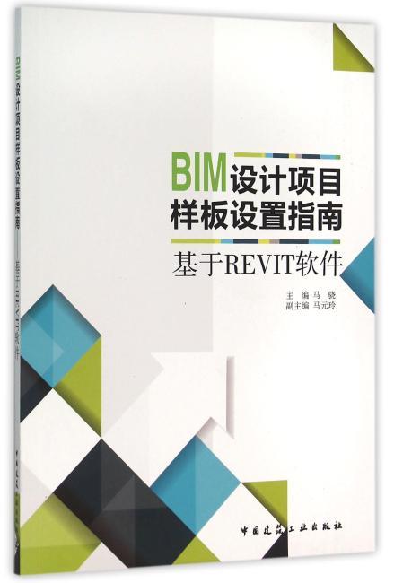 BIM设计项目样板设置指南——基于Revit软件