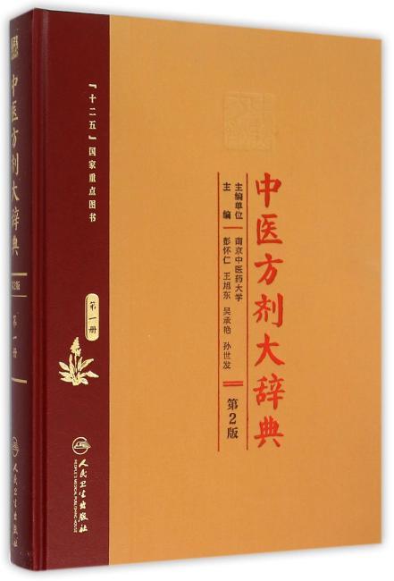 中医方剂大辞典(第2版)第一册