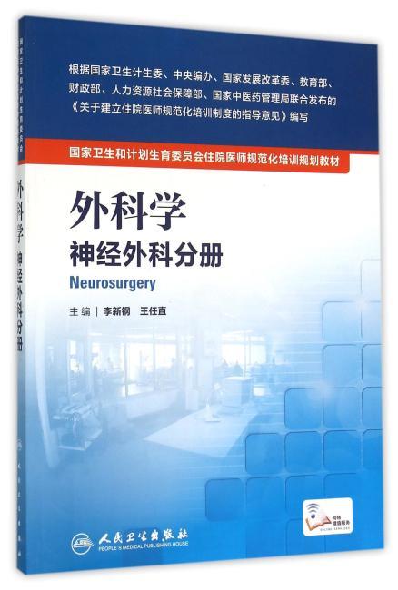 国家卫生和计划生育委员会住院医师规范化培训规划教材 外科学 神经外科分册