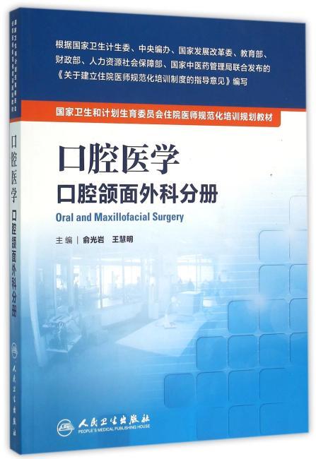 国家卫生和计划生育委员会住院医师规范化培训规划教材 口腔医学 口腔颌面外科分册