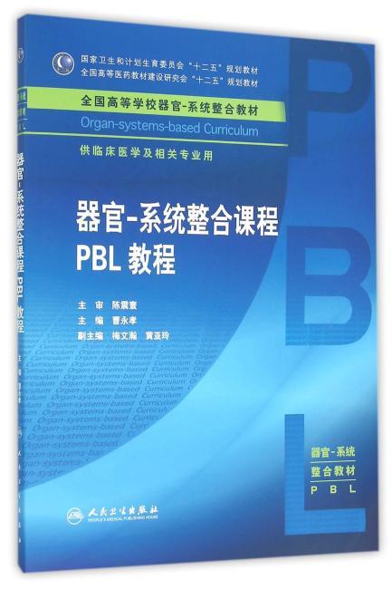 器官-系统整合课程PBL教程