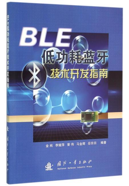 BLE低功耗蓝牙技术开发指南
