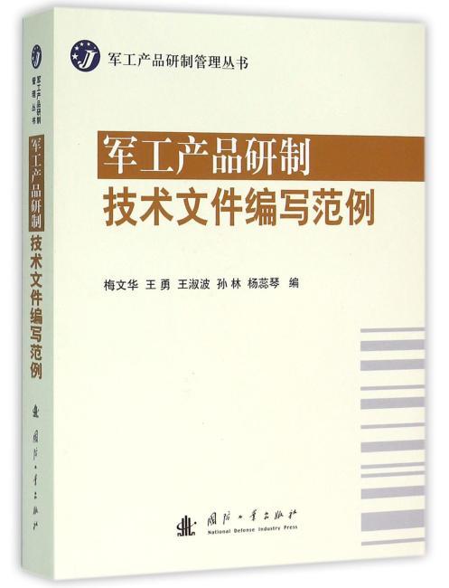 军工产品研制技术文件编写范例