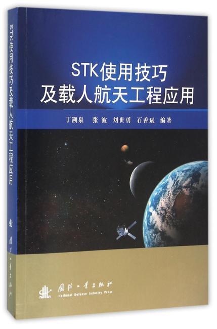 STK使用技巧及载人航天工程应用