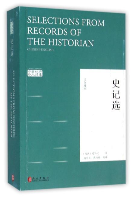 史记选(汉英对照版)——中国经典外文读库
