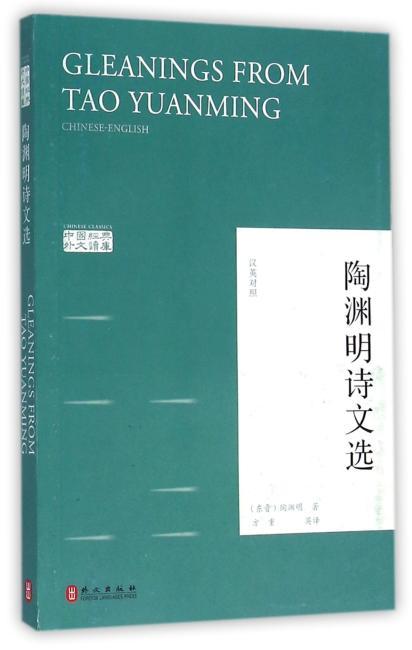 陶渊明诗文选(汉英对照版)——中国经典外文读库