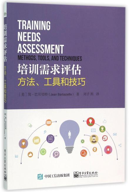 培训需求评估:方法、工具和技巧