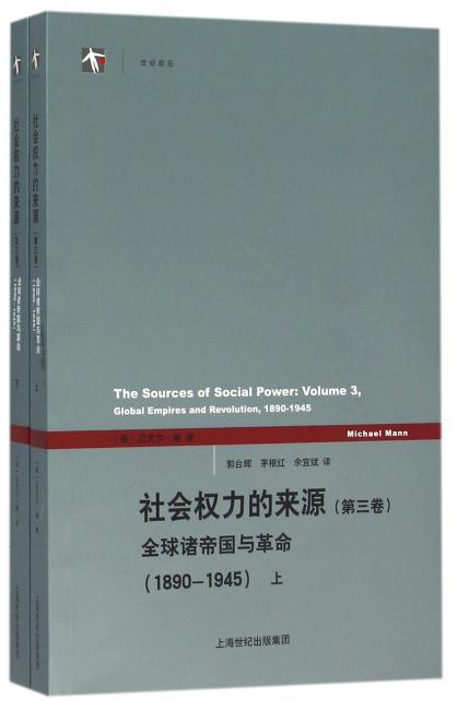 社会权力的来源(第三卷)