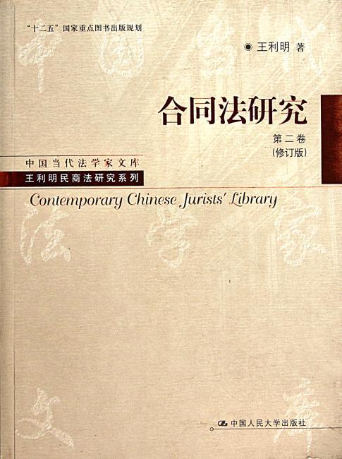 合同法研究(第2卷?修订版)
