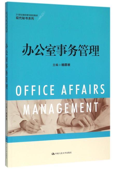 办公室事务管理(21世纪高职高专规划教材·现代秘书系列)