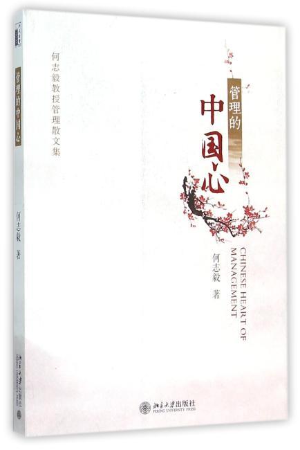 管理的中国心——何志毅教授管理散文集