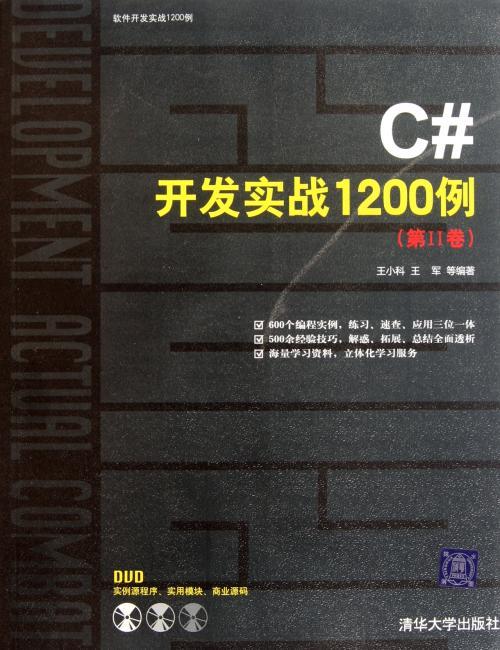 C#开发实战1200例(第2卷)(附DVD光盘1张)