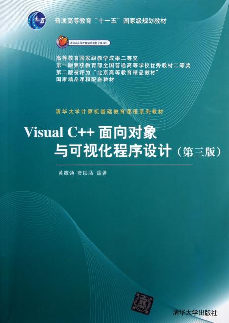 Visual C++面向对象与可视化程序设计(第3版)