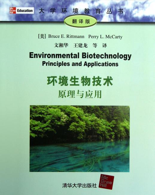 环境生物技术:原理与应用