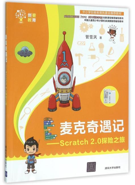 麦克奇遇记——Scratch 2.0探险之旅