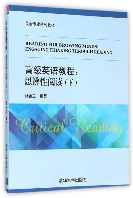 高级英语教程:思辨性阅读(下)