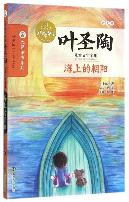 叶圣陶儿童文学全集/海上的朝阳