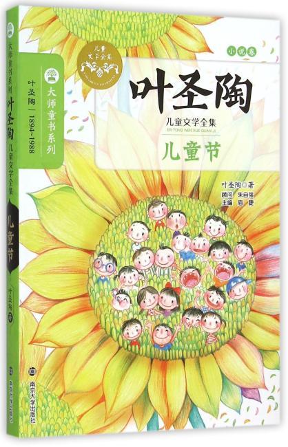 叶圣陶儿童文学全集/儿童节