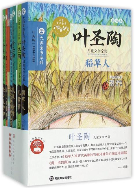 大师童书系列/叶圣陶儿童文学全集