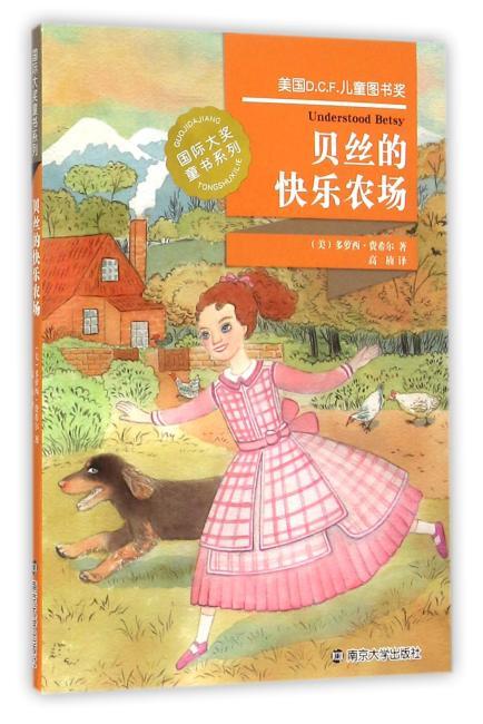 国际大奖童书系列/贝丝的快乐农场