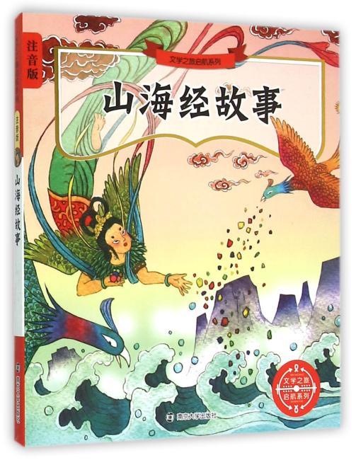 文学之旅启航系列·山海经故事(注音版)