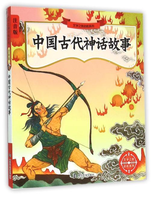 文学之旅启航系列·中国古代神话故事(注音版)