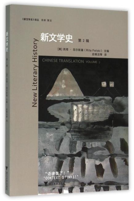 新文学史 第2辑 新文学史译丛
